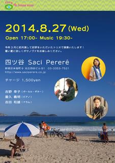 201408Saciフライヤ.jpg