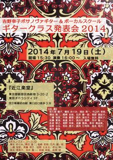 ギタークラス招待状2014.jpg
